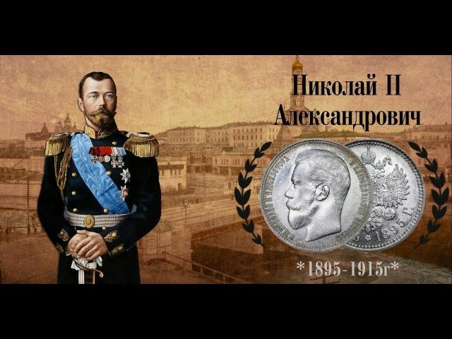 Монеты Российской империи.1 рубль Николай 2