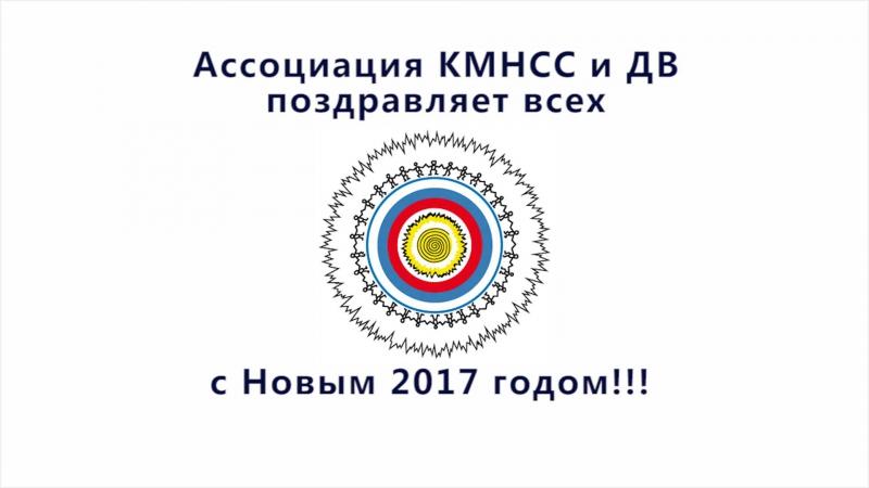 Новогоднее видеопоздравление от Ассоциации КМНСС и ДВ РФ