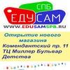 ЕдуСам Спб -магазин самокатов и беговелов