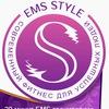 Студия Доступных  ЭМС Тренировок