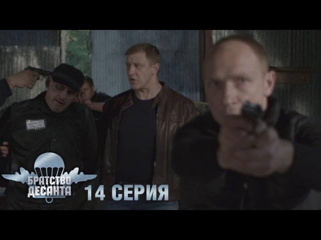 Братство десанта - 14 серия | Остросюжетный боевик 2018 | История о мужской дружбе