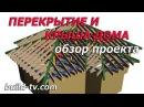Стропильная система. Перекрытие по деревянных балках. Обзор проекта