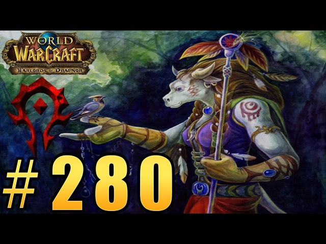 World of Warcraft: Warlords of Draenor - Азжол - Неруб 280