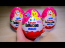 Киндер Сюрприз Принцессы Диснея Макси на русском языке для девочек Kinder Überraschung Maxi