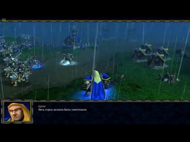 Warcraft III Очищение Стратхольма Диалог Утера Артаса и Джайны
