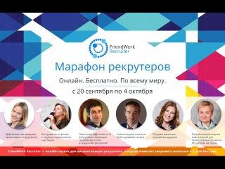 Екатерина Черепанова: Марафон рекрутеров. Эффективно мотивируем талантливых сотрудников
