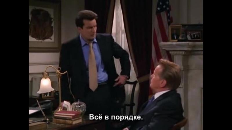 Спин Сити Кручёный город Spin city 6 сезон 14 серия Русские субтитры Чарли Шин 2001 год