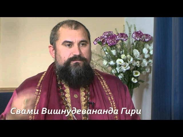 Игумен Евмений и Свами Вишнудевананда Гири В присутствии Беседа 1
