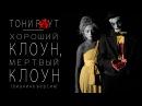 Тони Раут - Хороший клоун, мертвый клоун пианино версия