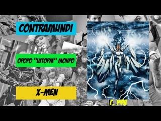 "FANCON 2016. Спецприз: ContraMundi (Уфа) - X-Men: Ororo ""Storm"" Monroe"