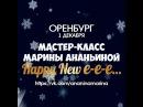 Мастер-класс МАРИНЫ АНАНЬИНОЙ г.ОРЕНБУРГ 1 ДЕКАБРЯ HAPPY NEW e - e - e