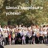 Школа-интернат №1 им. В.П. Синякова