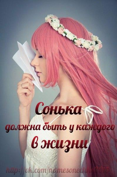 Аниме девушки с именем софия