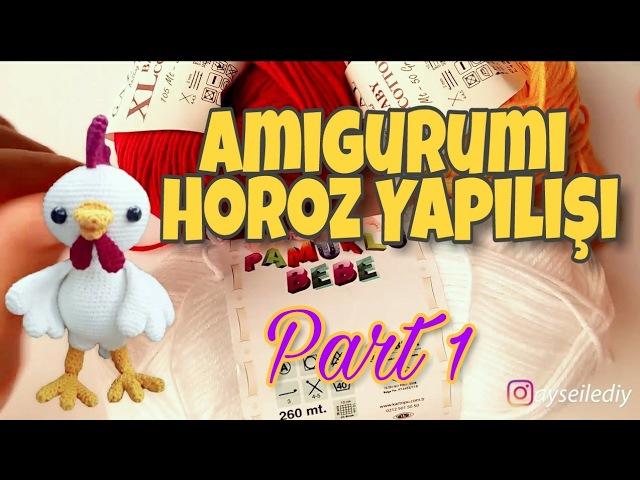 Amigurumi Örgü Oyuncak Sevimli Horoz 🐓 Yapımı 1 Bölüm Crochet Amigurumi Cute Rooster Part 1