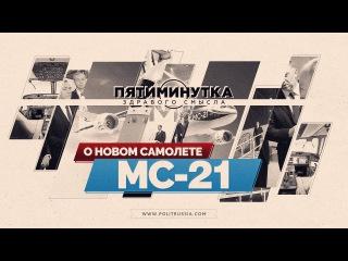 Руслан Осташко: Пятиминутка здравого смысла о презентации МС-21
