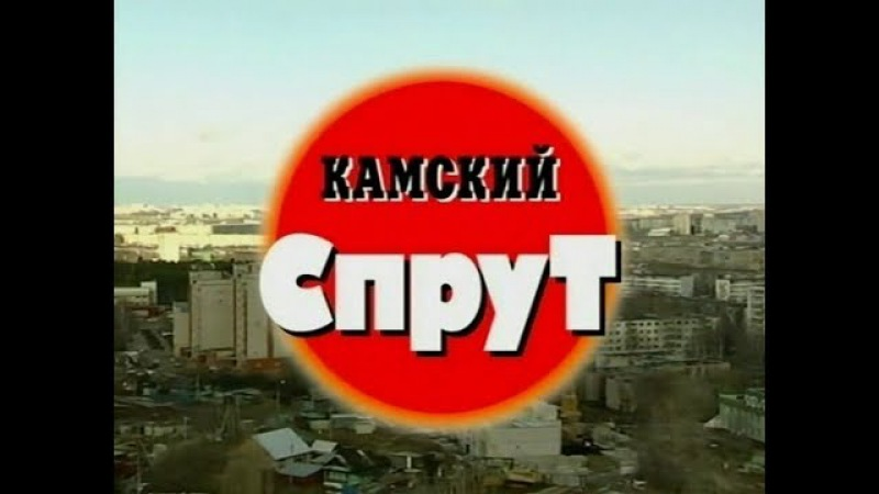 Криминальная Россия - Камский Спрут