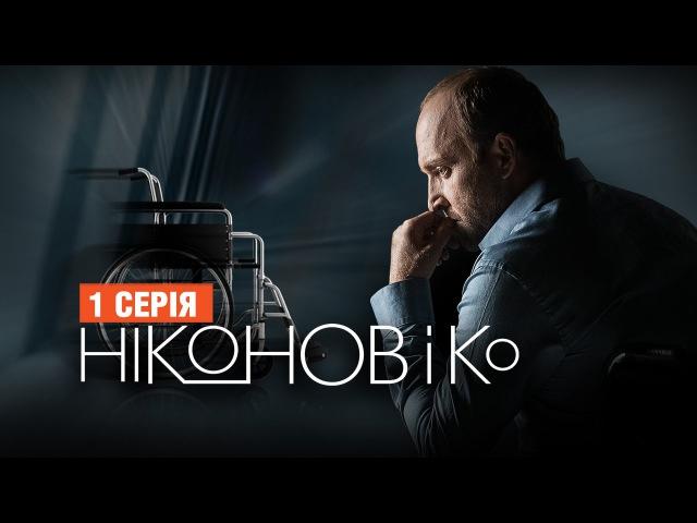 Сериал Никонов и Ко 1 серия