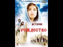 БОЖЕСТВЕННОЕ РОЖДЕНИЕ The Nativity Story 2006 Official