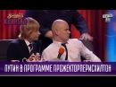 Путин в программе Прожекторперисхилтон Вечерний Квартал