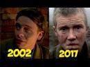 Как изменились актеры Бригады ТОГДА и СЕЙЧАС 2002 год 2019 год сериал БРИГАДА актёры и роли