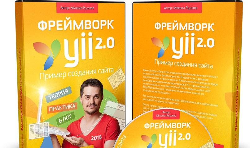 Видеокурс создания сайта на yii компания легион москва официальный сайт