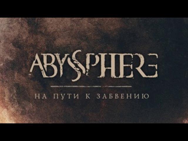 Abyssphere - На пути к Забвению (2017) (Melodic Doom/Death Metal)
