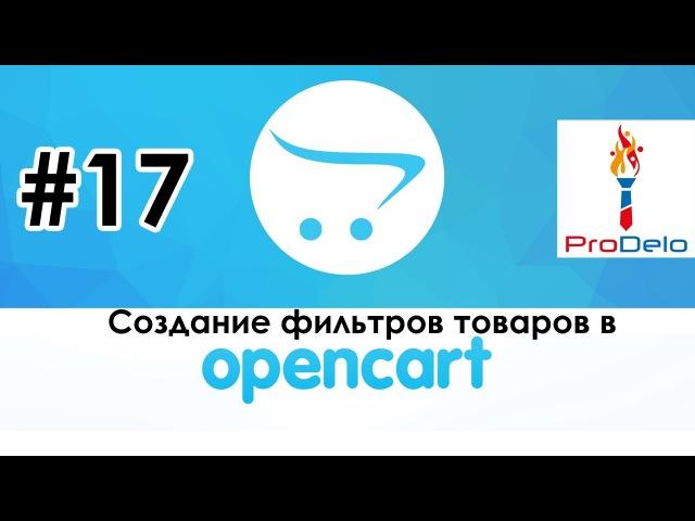 Создание фильтров товаров в Opencart 2 OcStore 2.1.0.2.1 21