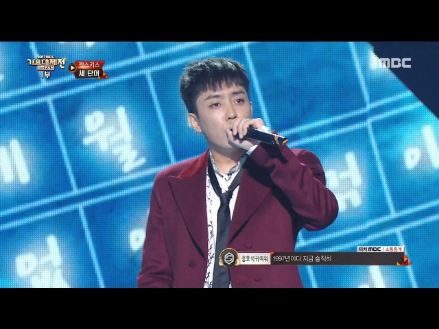 SECHSKIES - THREE WORDS, 젝스키스 - 세 단어 @2017 MBC Music Festival