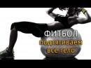 Упражнения с фитболом: как подтянуть тело в домашних условиях eghf;ytybz c abn,jkjv: rfr gjlnzyenm ntkj d ljvfiyb[ eckjdbz[