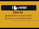 Урок 52 Добавление иконки в MVC приложение