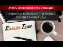 Правила и обязанности бизнес партнера команды Eagles_Team