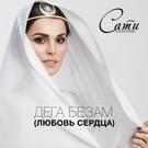 Казанова Сати - Дега Безам