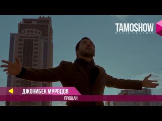 Джонибек Муродов - Прощай (2017)