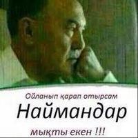 Муханбетов Канат