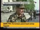 Унижение грузинских военнопленных по центральному телевидению России Сюжет РТР