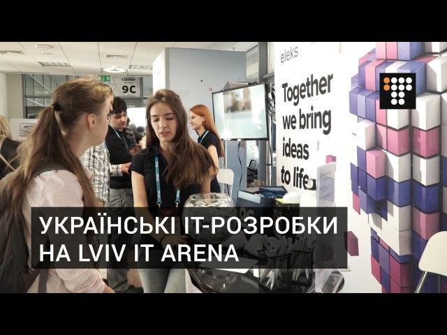 Розумні жалюзі та цифрове мистецтво українські ІТ-розробки на Lviv IT Arena 2016