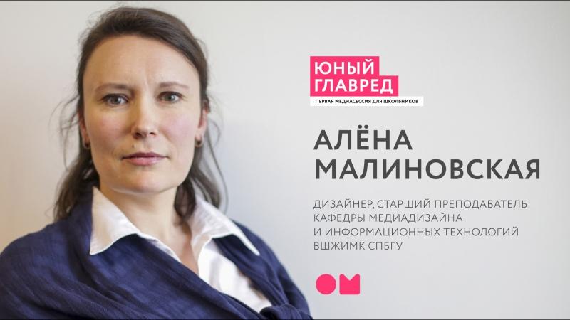 Юный главред Преподаватель журфака СПбГУ Алена Малиновская