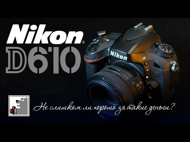 Nikon D610 Недооценённая камера