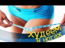 Как быстро и эффективно похудеть в ногах и бедрах ляшках Как быстро похудеть дома