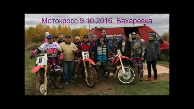 Мотокросс г Пермь Бахаревка 9 10 2016
