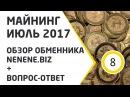 Майнинг ИЮЛЬ 2017. Обзор обменника nenene вопрос-ответ