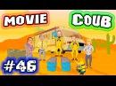 ▶Movie Coub 46 🎬 Лучшие кино - коубы. Приколы из фильмов, сериалов и мультиков