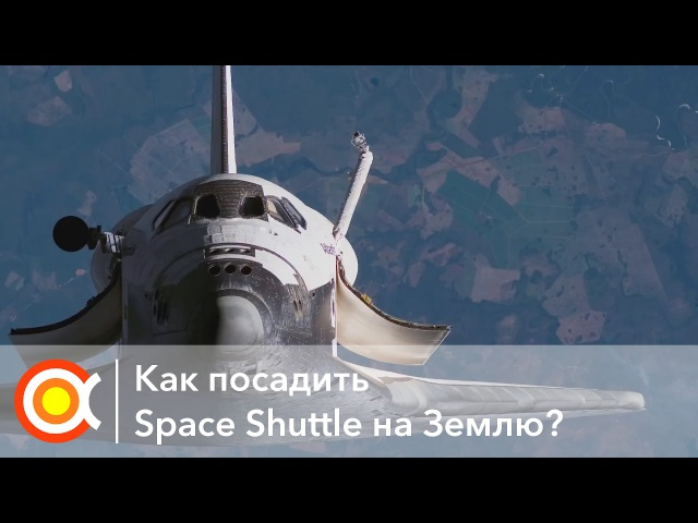 КАК ПОСАДИТЬ СПЕЙС ШАТТЛ Лекция How to land Space Shuttle from Space