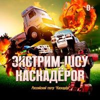 "Логотип Шоу Каскадёров / Российский театр ""Каскадёр"""