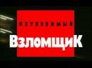 Криминальная Россия - Неуловимый Взломщик