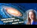 Галактическая Федерация Света 🌟 Кто Мы - Кодекс Чести 💖