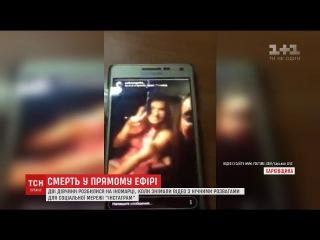 На Харківщині 2 дівчини потрапили в аварію, коли вели пряму трансляцію в Instagram