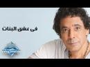 Mohamed Mounir - Fi Ishk El Banat   محمد منير - فى عشق البنات