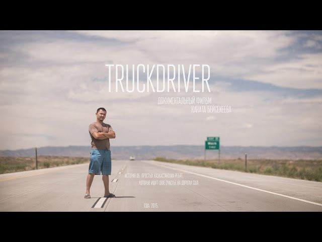 TRUCKDRIVER Казахстанские дальнобойщики в США