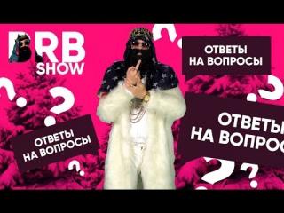 Big Russian Boss Show   Ответы на вопросы #3 (#NR)